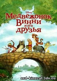 Винипух и его друзья (2011) Смотреть онлайн